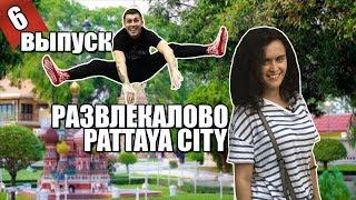 Паттайя 2018| Таиланд | Батуты | Русская кухня | Pattaya | Thailand