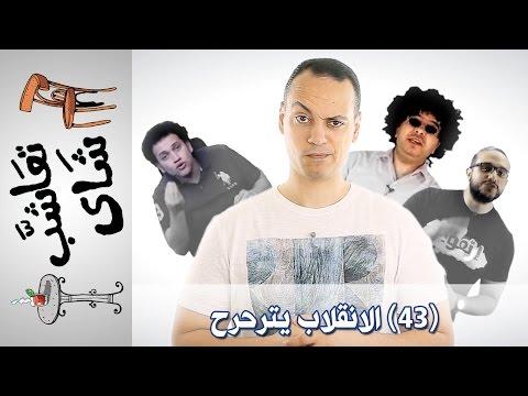 {تعاشَّب شاي} (43) الانقلاب يترحرح