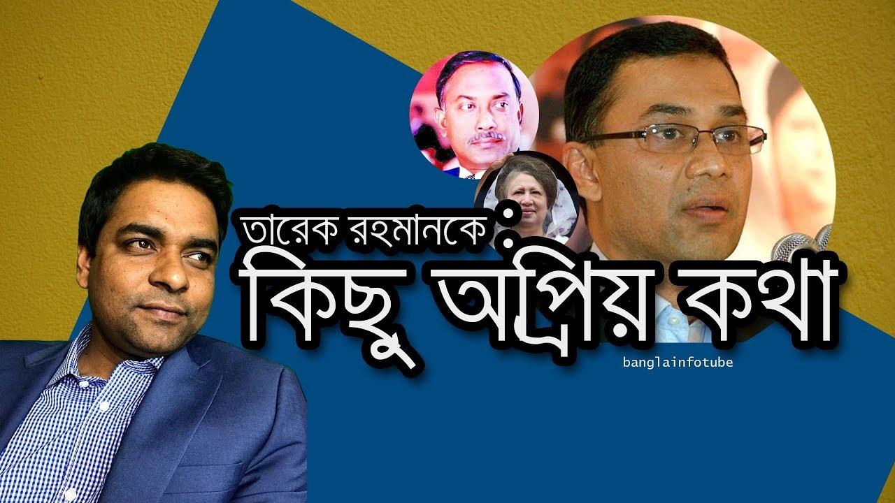 তারেক রহমান পোস্টমর্টেম #ShahedAlamReport IIনির্বাচন khaleda zia bangladesh news