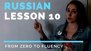 Russian VERBS. Part 2 – Russian lesson 10 – Russian language course