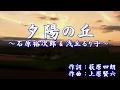 夕陽の丘 ( 石原裕次郎&浅丘ルリ子 ) cover : hiro & bambino