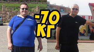 как похудеть на 70 кг / быстрое похудение за 8 месяцев или нет ?