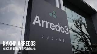 ARREDO3 Промо | Итальянская кухня мебель