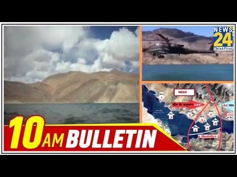 10 बजे का News Bulletin   Hindi News   Latest News   Top News   Today's News   15 September 2020