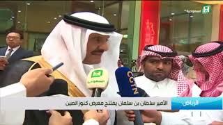 القناة السعودية - خبر افتتاح معرض كنوز الصين في المتحف الوطني - 2018/9/13