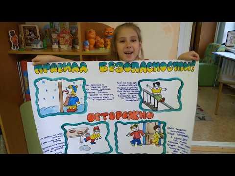 Плакаты по безопасности для детей своими руками в детском саду