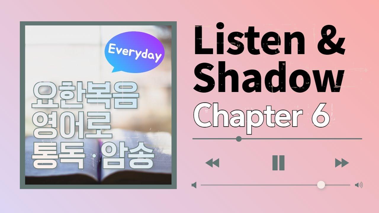 [요한복음 영어로 통독 · 암송] 제 6장_Listen&Shadow