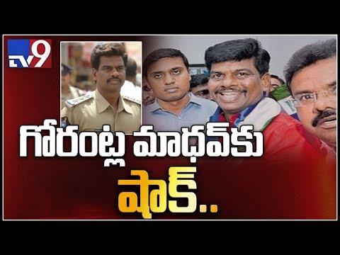 Big shock to YCP - Gorantla Madhav MP nomination rejected - TV9