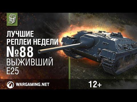 Лучшие Реплеи Недели с Кириллом Орешкиным #88 [World of Tanks]