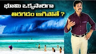 What Happens If Earth Stops Spinning |  Unbelievable Telugu Facts | Vaasu Telugu Facts |
