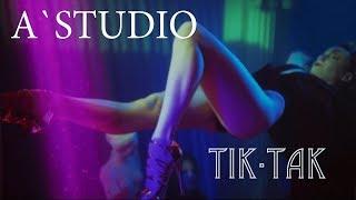 A'Studio - Тик так