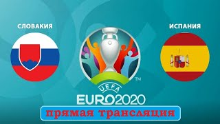 Словакия Испания Футбол Онлайн Поговорим