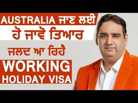 Australia जाने वाले हो जाए तैयार, Vinay Hari से सुनिए कैसे लगेगा Visa