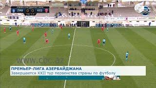 Завершается 22 й тур Премьер лиги Азербайджана по футболу