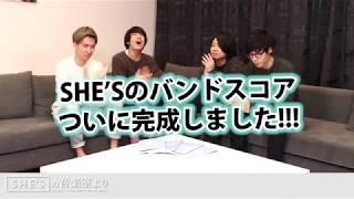 【連載】SHE'Sの音楽室より 17「SHE'S 2014 -2017 SELECTIONS」徹底紹介!! thumbnail