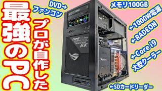 YouTube動画:【DIY】プロが作った「最強の自作PC」がヤバイ!レトロでハイスペック!