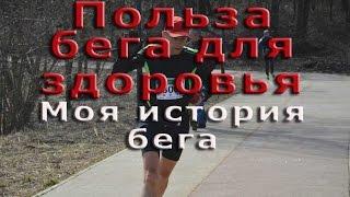 видео Польза бега для мужчин: влияние на организм