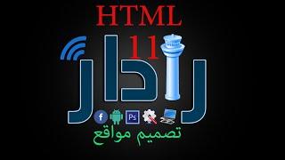 تصميم مواقع| HTML ~ الدرس الحادى عشر 11 ~ بعض الأشياء الهامه فى اللغه