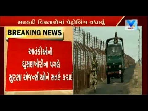 Terror alert in Gujarat: Security tightened, NSG teams on standby; raids in Kutch   Vtv News