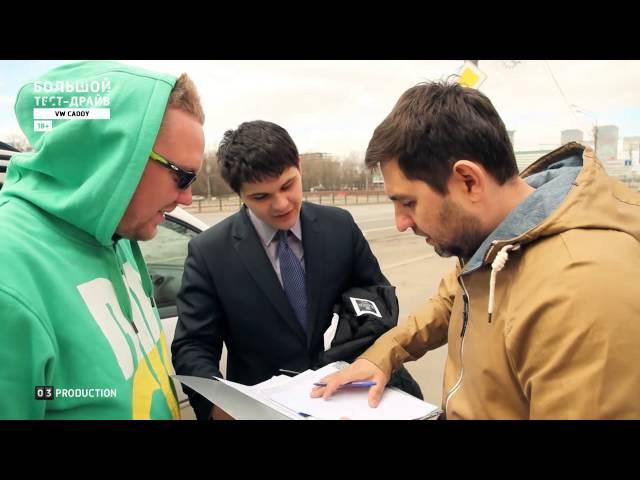 Большой тест-драйв (видеоверсия): VW Caddy