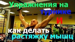 Как накачать спину на турнике и растяжка мышц на трене(В этом видео я немного обьясняю то, как можно тренировать спину на турнике. Сайт: http://relief-body.com Я в сети: http://vk...., 2015-02-23T23:43:51.000Z)