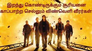 சன் ஷைன் |Tamil voice over|English to Tamil|Tamil dubbed movies download|story explained in tamil|