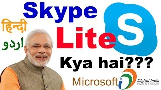 Skype Lite | What is Skype Lite | Skype Lite for India by Microsoft