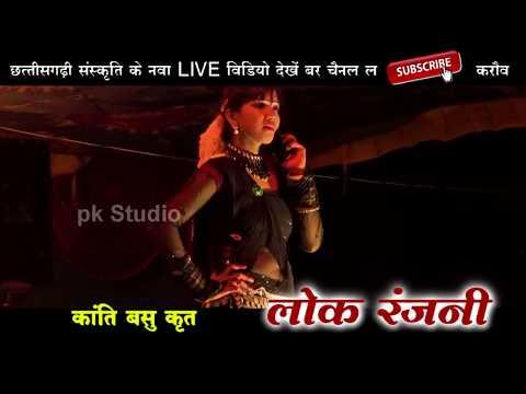 Lok Ranjni Daihan Kranti Basu -   स्कुल के पाछू  पिपर के आघू   - क्रांति बसु कृत लोक रंजनी  दैहान