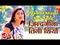 Pramod Kharel New Nepali Song Jindagima Timi Thiyau Ft.Keki Adhikari Umesh