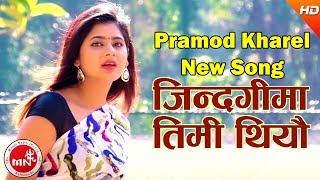 Pramod Kharel New Nepali Song | Jindagima Timi Thiyau Ft.Keki Adhikari & Umesh