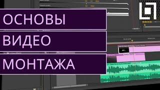 Основы видеомонтажа