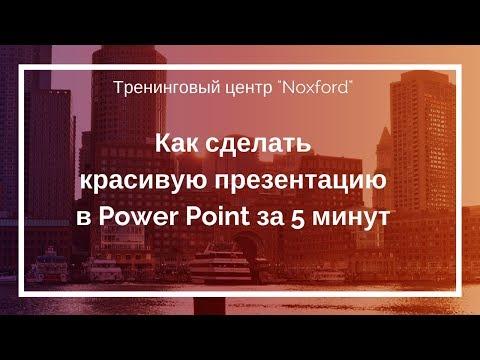 Как сделать красивую презентацию в powerpoint 2007