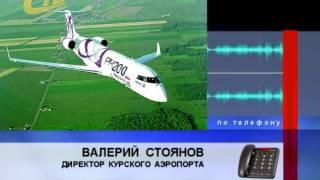 видео Дешевые авиабилеты в г. Курск