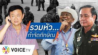 "Talking Thailand - ย้อนฟัง ""สุเทพ"" เผยความในใจ สมคบคิด ""ประยุทธ์"" กำจัดระบอบ ""ทักษิณ"""