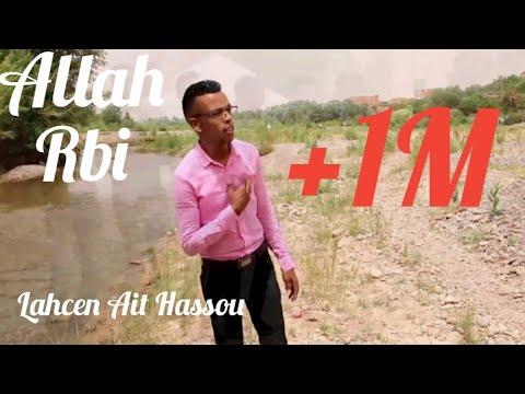 lahcen ait hassou - allah Rebbi 2018 Exclusive Music Video لحسن أيت حسو - فيديو كليب حصري