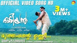 Muthappante Unni Official Video Song HD | #Mohanlal #ManjuWarrier #MGSreekumar #MJayachandran