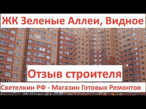Новостройка: ЖК Зеленые Аллеи, Видное, ГК МИЦ. Отзыв строителя.
