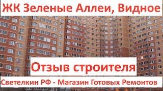 видео Новостройки в Видном. Цены на квартиры в новостройках города Видное