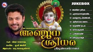 എത്രകേട്ടാലും മതിവരാത്ത ശ്രീകൃഷ്ണഭക്തിഗാനങ്ങൾ   SREEKRISHNA DEVOTIONAL SONGS BY MC AUDIOS AND VIDEOS