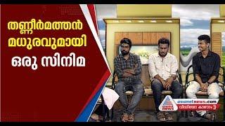 Interview with Mathew Thomas Gireesh Dinoy Poulose : Thanneermathan Dinangal