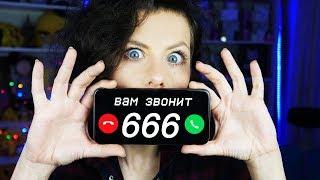 ЗВОНЮ НА НОМЕР 666 | Хайпонутые