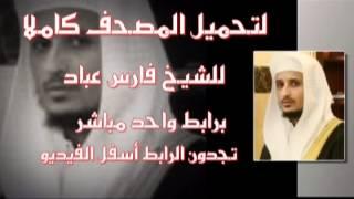 تحميل القرآن كاملا لشيخ فارس عباد برابط واحد مباشر