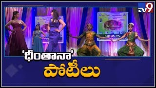 Dhim Tana competitions held in North Carolina - TV9