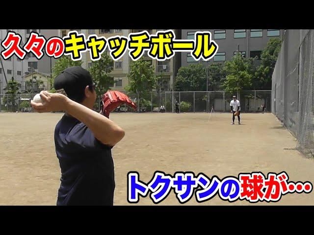 自粛開けキャッチボール!変わり果てたトクサン…球が。。