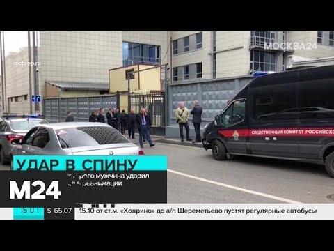 Сотрудник СК умер после нападения в Москве - Москва 24