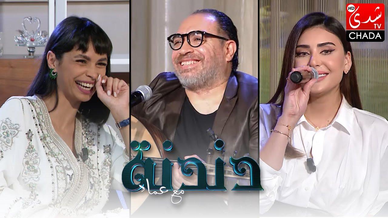دندنة مع عماد | كريم التدلاوي, عايدة خالد و كوثر بودراجة | الحلقة الكاملة