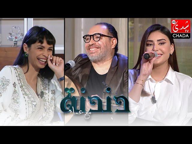 دندنة مع عماد   كريم التدلاوي, عايدة خالد و كوثر بودراجة   الحلقة الكاملة