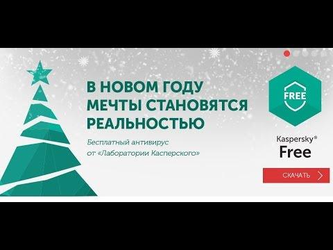 Тест Kaspersky Free Anti-Virus 16 (полная версия).
