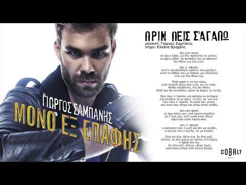 Γιώργος Σαμπάνης - Πριν πεις σ´αγαπώ   Giorgos Sabanis - Prin peis s 'agapo - Official Audio Release