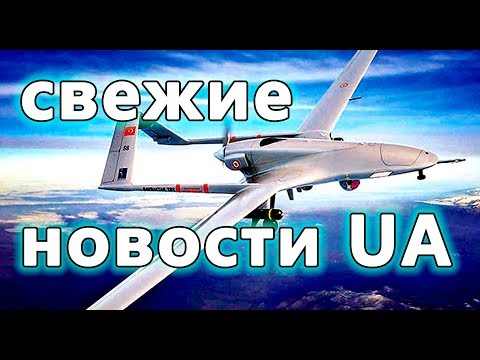 Свежие новости Украины.